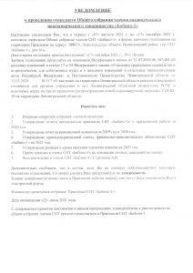 Уведомление о проведении собрания_page-0001